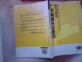 广东加强社会建设学习读本