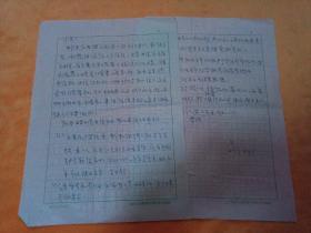 孙泊 信札两页 m10a4