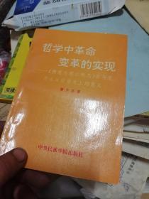 哲学中革命变革的实现-在马克思主义哲学史上的意义  唐少杰先生签赠本