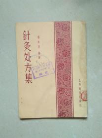 针灸处方集 1956年一版一印