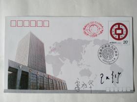 保真!《中国银行成立八十周年》纪念邮资信封(行长:雷祖华 等签名)包邮!
