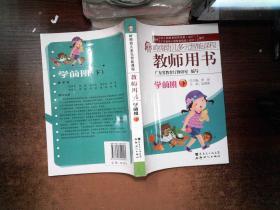 岭南幼儿多元智能课程教师用书.学前班 下..