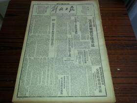 民国33年8月15日《解放日报》鲁中八路军打退两千余敌伪进犯;南京外围新四军攻克桑园敌据点;一二九师余晋冀鲁豫边区;