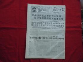 黑龙江日报===原版老报纸===1968年4月18日===4版全。