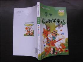 小学生智趣数学童话 5~8岁