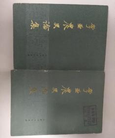 李亚农史论集 上下(馆藏书)