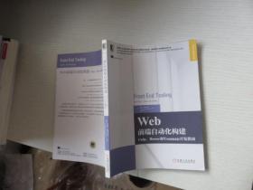 Web前端自动化构建:Gulp、Bower和Yeoman开发指南 正版