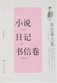 徐志摩文集:小说 日记 书信卷