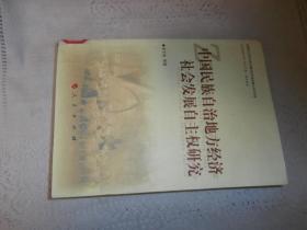 中國民族自治地方經濟社會發展自主權研究