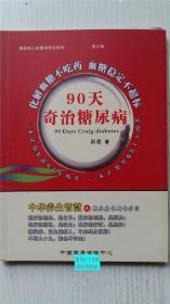 90天奇治糖尿病 新建 著 中国健康管理中心 大32