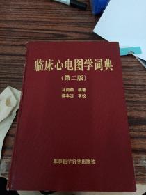 临床心电图学词典(第二版)精装/品佳