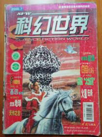科幻世界2000.7刘慈欣《流浪地球》首发,原版