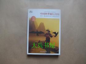 中国四季旅行月历
