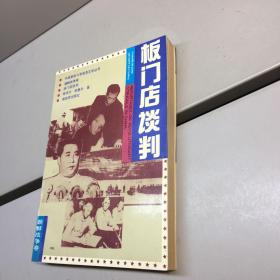 中国革命斗争报告文学丛书:朝鲜战争卷《板门店谈判》【 9品 +++ 正版现货 自然旧 实图拍摄 看图下单】