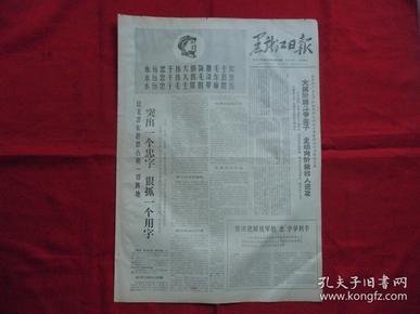 黑龙江日报===原版老报纸===1968年4月16日===4版全。