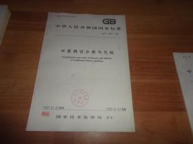 中华人民共和国国家标准      中医病证分类与代码