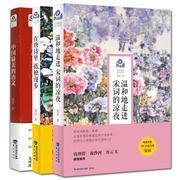 温和地走进宋词的凉夜/在唐诗里孤独漫步/中国美语文 全3册    9787101118001