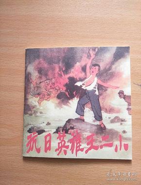 1986-08v装帧装帧:1986-08印次:1顺序:平装连缘阁山东省潍坊化学反应时间一般高中图片