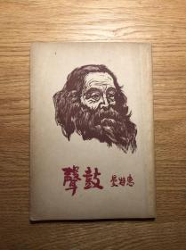 惠特曼《鼓声》(屠岸译,麦杆木刻插图,青铜社1948年初版)