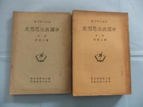中国政治思想史(第一、二册全)民国版