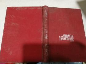 【五十年代老版笔记本】红星日记(内有笔记)