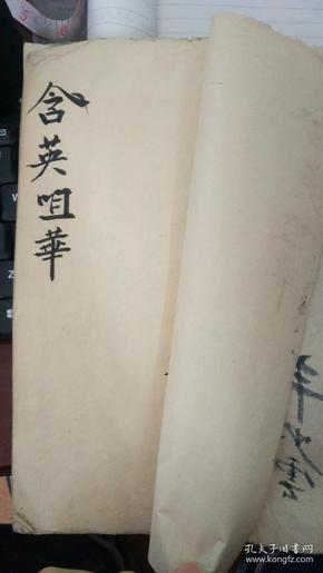 含英咀华 (毛笔字 手写日记体)(可藏可赏 可议)