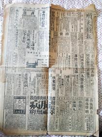 顺天时报(民国19年1月21日)