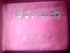 新乡医学院1989年毕业纪念册【郜书敏珍藏】