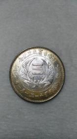 民国十一年一月一日 湖南省宪成立纪念 银元