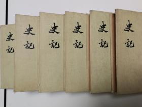 史记(全六册),1973年精装老版,豆青色布面,私藏自然旧好品