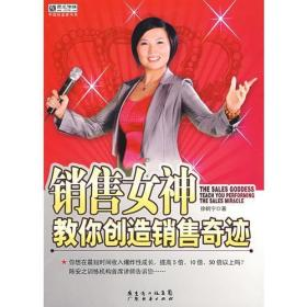 """销售女神教你创造销售奇迹 本书由""""亚洲销售女神""""—徐鹤宁现身说法,揭秘她如何成功突破自己,连续五年每个月成为亚洲第一培训机构——安之培训机构销售冠军,连续打破培训界亚洲和世界销售纪录的顶级成功秘诀。一定要'的决心""""""""你卖的是最好的产品""""……这些看似所有人都知道的简单营销和成功理念,因为有了徐鹤宁亲身经历的诠释,变得无比丰富。第一次推销陈安之老师的课程、成就第一笔大单子、不停地突破培训界的销售纪录…"""