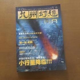 九州幻想·立春(2009年1月刊)