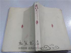 原版日本日文书 ボ―ヴオワ―ル 老い 上卷 朝吹三吉 人文书院 1990年4月 32开平装