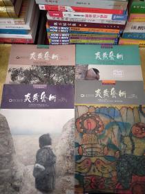炎黄艺术 1992 31、32、 33+1993 41期  4册合售