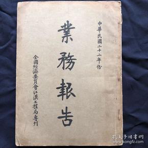 稀见 全国经济委员会江汉工程局专刊 业务报告 民国二十二年珍藏版 内有总理遗像