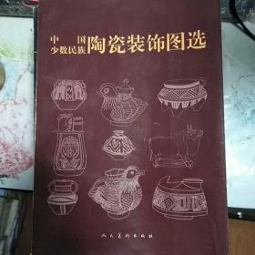 中国少数民族陶瓷装饰图选