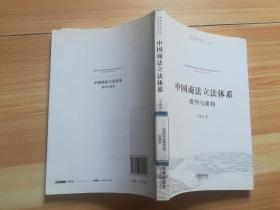 中國商法立法體系:批判與建構