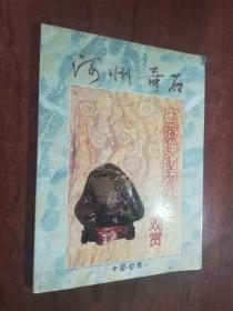【河州奇石(古海洋动物化石观赏)