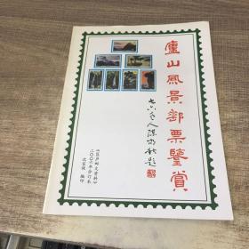 庐山风景邮票鉴赏2006年合订本