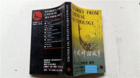 中国神话故事(英文版) 柯文礼 侯梅雪 编译 南开大学出版社 32开