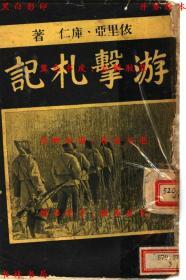 游击札记-依里亚 库仁著-民国外国文书籍出版局刊本(复印本)