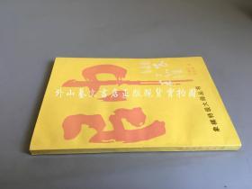 象棋特级大师丛书:东北虎王嘉良专集 品相好