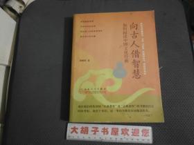 向古人借智慧:如何阅读中国文化经典