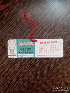 青岛牌手表合格证(带毛主席语录)