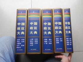 中国政区大典 全5册  16开精装 品相好