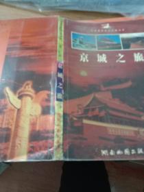 京城之旅北京.