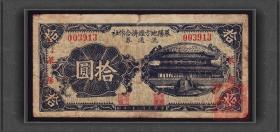 莱阳地方经济合作社流通券 民国31年 10元莱阳 尾913