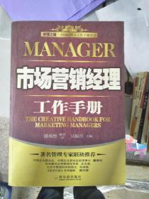 特价!市场营销经理工作手册9787806995839