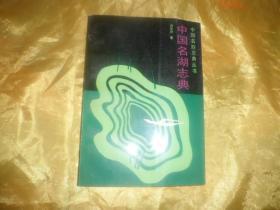中国名胜志典丛书《中国名湖志典》