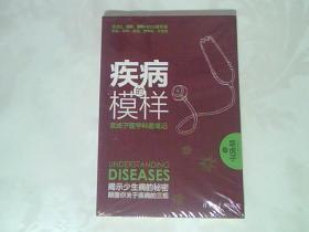 疾病的模样:京虎子医学科普笔记【全新塑封】